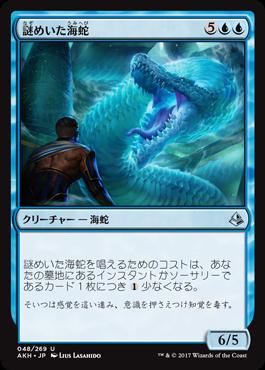 謎めいた海蛇/Cryptic Serpent/AKH-048/U/青