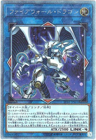 ファイアウォール・ドラゴン (Ex-Secret/LVB1-JPS01)