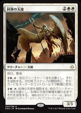 糾弾の天使/Angel of Condemnation/HOU-003/R/白