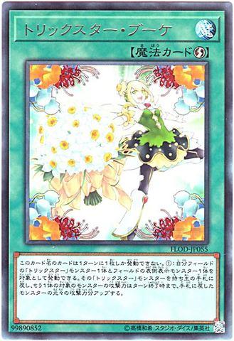 トリックスター・ブーケ (Rare/FLOD-JP055)①速攻魔法