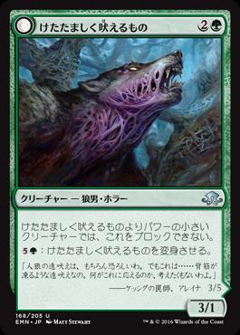けたたましく吠える者/Shrill Howler/EMN-168/U/緑