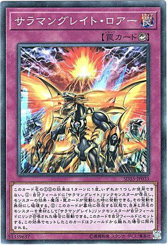 サラマングレイト・ロアー (Super/SD35-JP033)②カウンター罠