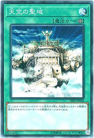 天空の聖域 (N/R)①フィールド魔法