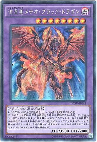 流星竜メテオ・ブラック・ドラゴン (Secret/INOV-JP041)⑤融合闇8