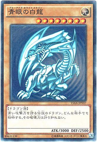 青眼の白龍 (Mil-/15AX-JPY07)③光8