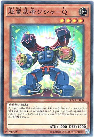 超重武者ジシャ-Q (Normal/BOSH-JP008)③地4
