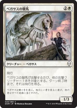 ペガサスの駿馬//DOM-029/C/白