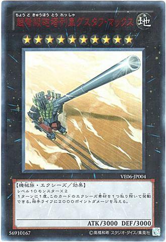 超弩級砲塔列車グスタフ・マックス (Ultra)⑥X/地10