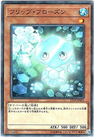 フリップ・フローズン (N/ST19-JP001)③水1