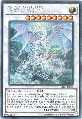 青眼の精霊龍 (Secret/SHVI-JP052)⑦S/光9