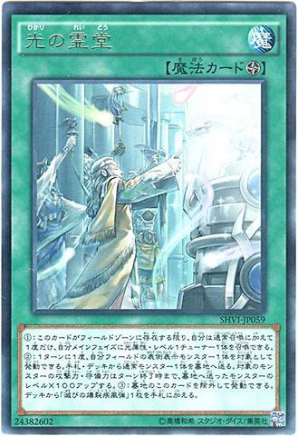 光の霊堂 (Rare/SHVI-JP059)青眼①フィールド魔法