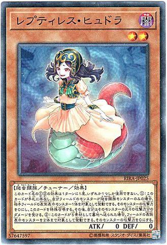 レプティレス・ヒュドラ (N/RIRA-JP025)③闇2