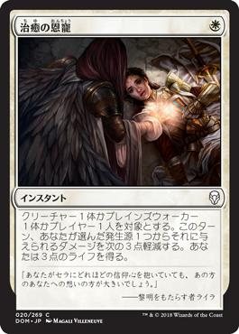 治癒の恩寵//DOM-020/C/白
