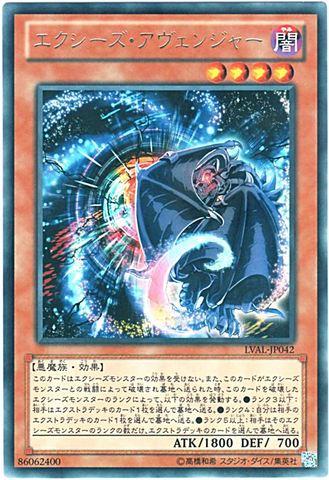 エクシーズ・アヴェンジャー (Rare)③闇4