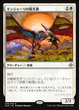 キンジャーリの陽光翼/Kinjalli's Sunwing/XLN-019/R/白