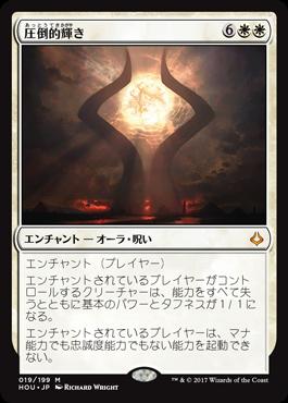 圧倒的輝き/Overwhelming Splendor/HOU-019/M/白