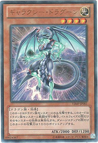 ギャラクシー・ドラグーン (Ultra)