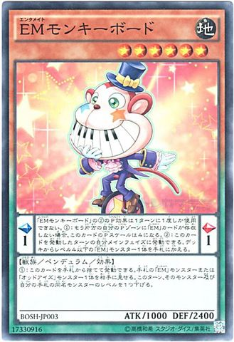 EMモンキーボード (Normal/BOSH-JP003)③地6