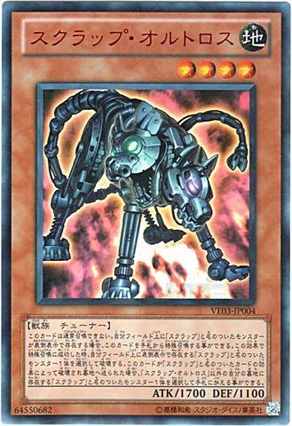 スクラップ・オルトロス (Ultra)③地4