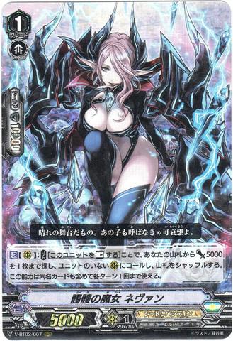 髑髏の魔女 ネヴァン RRR(VBT02/007)