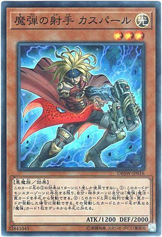 魔弾の射手 カスパール (Super/DBSW-JP016)