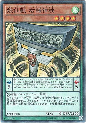 妖仙獣 左鎌神柱 (Super/SPTR)