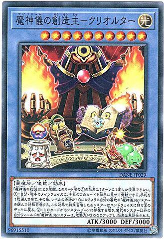 魔神儀の創造主-クリオルター (Normal/DANE-JP029)④儀式光10