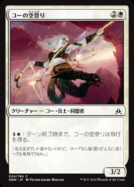 コーの空登り/Kor Sky Climber/OGW-024/C/白