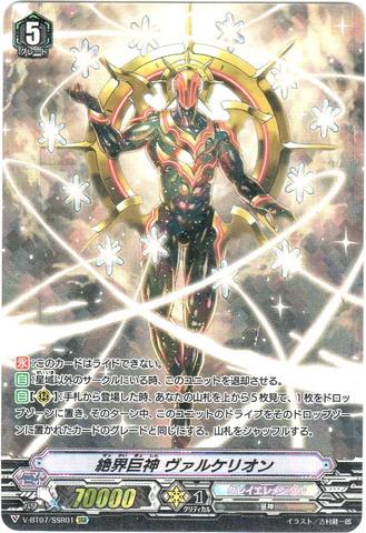 絶界巨神 ヴァルケリオン SSR VBT07/SSR01(クレイエレメンタル)