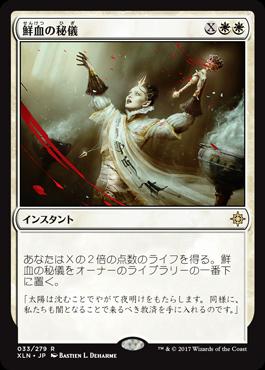 鮮血の秘儀/Sanguine Sacrament/XLN-033/R/白