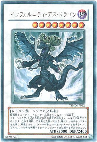 インフェルニティ・デス・ドラゴン (Ultra)