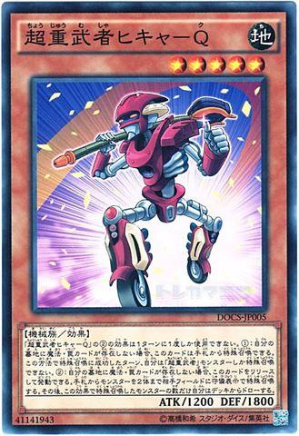 超重武者ヒキャ-Q (Normal/DOCS-JP005)