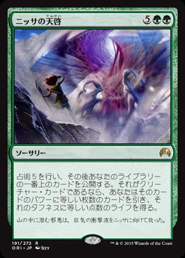 ニッサの天啓/Nissa s Revelation/ORI-191/R/緑