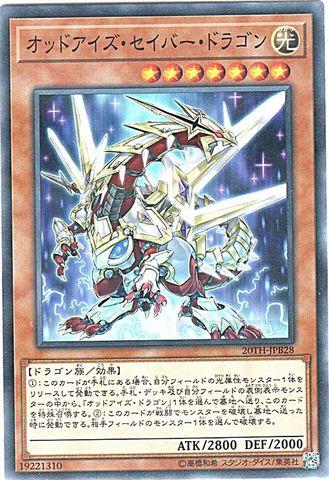オッドアイズ・セイバー・ドラゴン (N-Parallel/20TH-JPB28)③光7