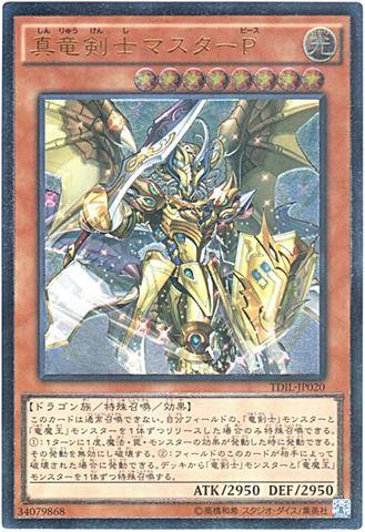 真竜剣士マスターP (Ultimate/TDIL-JP020)
