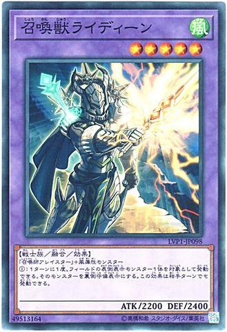 召喚獣ライディーン (Normal/LVP1-JP098)召喚獣⑤融合/風5
