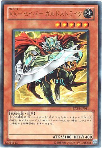 XX-セイバー ガルドストライク (Ultra)③地5