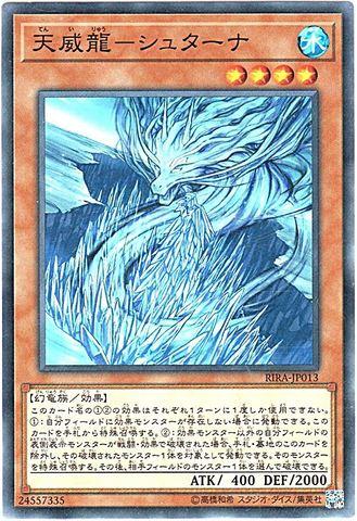 天威龍-シュターナ (N/RIRA-JP013)天威③水4