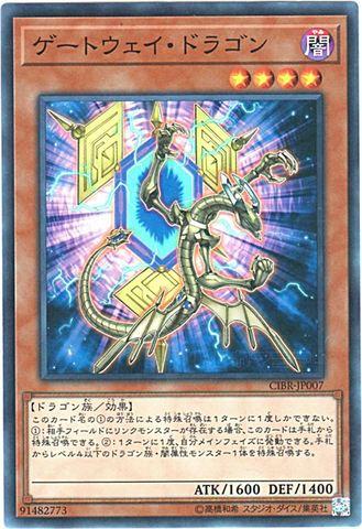 ゲートウェイ・ドラゴン (Super/CIBR-JP007)③闇4