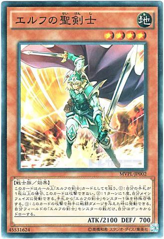 エルフの聖剣士 (KC/MVPL-JP002)③地4