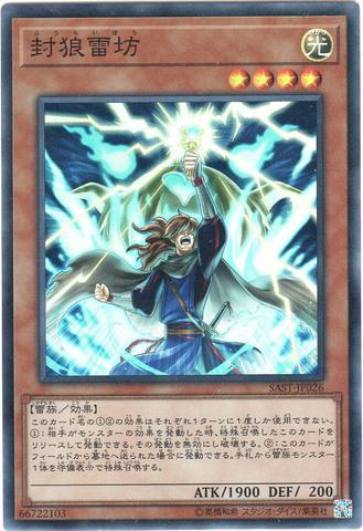 封狼雷坊 (Super/SAST-JP026)
