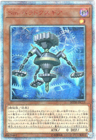 Sin パラドクスギア (20th Secret/20TH-JPC15)③闇1