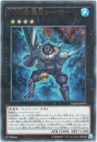 DDD怒濤王シーザー (Ultra/VJMP-JP093)⑥X/水4