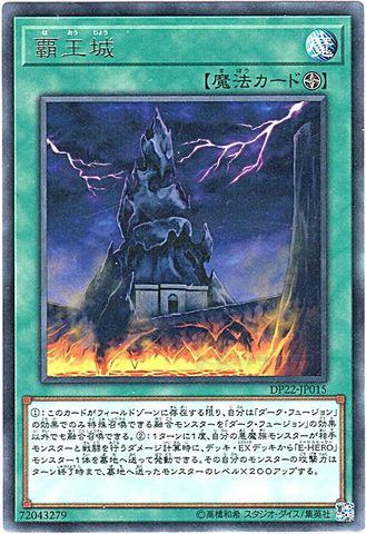 覇王城 (Rare/DP22-JP015)・DP22①フィールド魔法