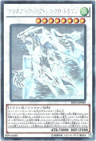 クリスタルウィング・シンクロ・ドラゴン (Holographic/SHVI-JP049)