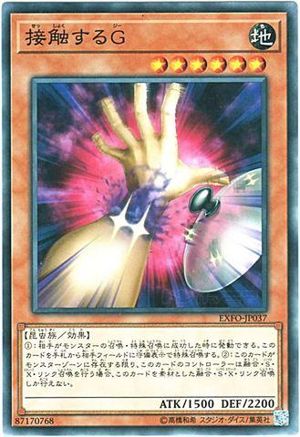 接触するG (N-Rare/EXFO-JP037)