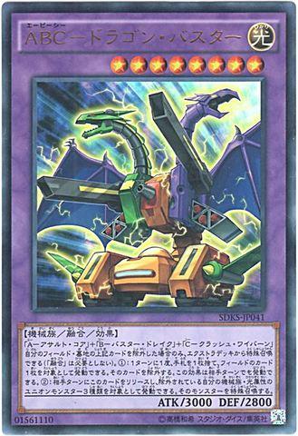 ABC-ドラゴン・バスター (Ultra/SDKS-JP041)