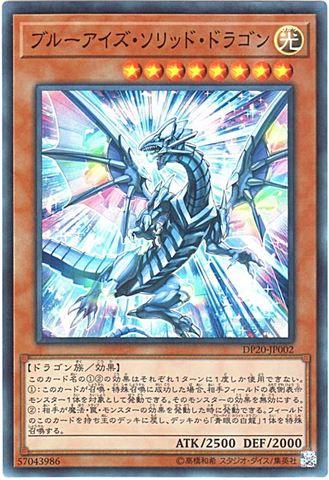 ブルーアイズ・ソリッド・ドラゴン (Super/DP20-JP002)青眼③光8