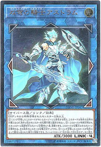 双穹の騎士アストラム (Ultimate/DANE-JP047)