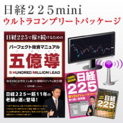 五億導ー5MHL-~日経225ウルトラコンプリートパッケージ~